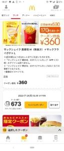 配布中のマクドナルド公式アプリクーポン「マックシェイク ミルキーはままの味M+マックフライポテトM割引きクーポン(2021年7月19日01:00まで)」