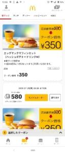 配布中のマクドナルド公式アプリクーポン「エッグマックマフィンセット(ハッシュポテト+ドリンクM)割引きクーポン(2021年7月29日10:30まで)」