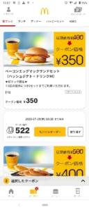 配布中のマクドナルド公式アプリクーポン「ベーコンエッグマックサンドセット(ハッシュポテト+ドリンクM)割引きクーポン(2021年7月29日10:30まで)」