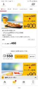 配布中のマクドナルド公式アプリクーポン「ホットケーキセット(ハッシュポテト+ドリンクM)割引きクーポン(2021年7月29日10:30まで)」
