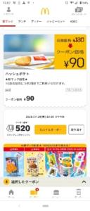 配布中のマクドナルド公式アプリクーポン「ハッシュポテト割引きクーポン(2021年7月29日10:30まで)」