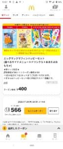 配布中のマクドナルド公式アプリクーポン「エッグマックマフィンハッピーセット割引きクーポン(2021年7月29日10:30まで)」