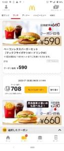 配布中のマクドナルド公式アプリクーポン「ベーコンレタスバーガーセット(マックフライポテトM+ドリンクM)割引きクーポン(2021年7月30日04:59まで)」