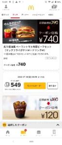 配布中のマクドナルド公式アプリクーポン「炙り醤油風ベーコントマト肉厚ビーフセット(マックフライポテトM+ドリンクM)割引きクーポン(2021年7月30日04:59まで)」