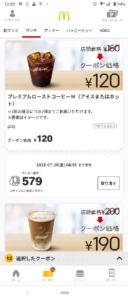 配布中のマクドナルド公式アプリクーポン「プレミアムローストコーヒーM(アイスまたはホット)割引きクーポン(2021年7月30日04:59まで)」