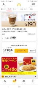 配布中のマクドナルド公式アプリクーポン「新カフェラテM(ホットまたはアイス)割引きクーポン(2021年7月30日04:59まで)」