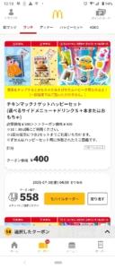 配布中のマクドナルド公式アプリクーポン「チキンマックナゲットハッピーセット(マックフライポテトS+ドリンクS+本またはおもちゃ)割引きクーポン(2021年7月30日04:59まで)」