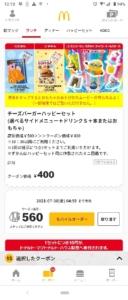 配布中のマクドナルド公式アプリクーポン「チーズバーガーハッピーセット(マックフライポテトS+ドリンクS+本またはおもちゃ)割引きクーポン(2021年7月30日04:59まで)」