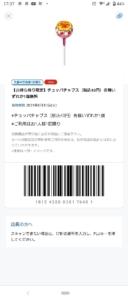 配布中のローソン公式アプリクーポン「【先着90万名】チュッパチャプス1個無料クーポン(2021年8月31日まで)」