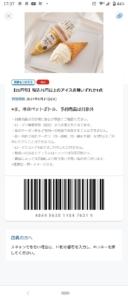 配布中のローソン公式アプリクーポン「税込75円以上のアイス各種いずれか1点割引きクーポン(2021年8月31日まで)」