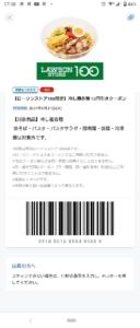 配布中のローソン公式アプリクーポン「【ローソンストア100限定】冷し麺各種割引きクーポン(2021年8月31日まで)」