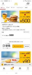 配布中のマクドナルド公式アプリクーポン「メガマフィンセット(ハッシュポテト+ドリンクM)割引きクーポン(2021年8月12日10:30まで)」
