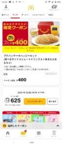 配布中のマクドナルド公式アプリクーポン「プチパンケーキハッピーセット(マックフライポテトS+ドリンクS+本またはおもちゃ)割引きクーポン(2021年8月20日04:59まで)」