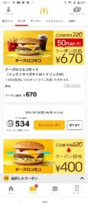 配布中のマクドナルド公式アプリクーポン「チーズロコモコセット(マックフライポテトM+ドリンクM)割引きクーポン(2021年8月30日04:59まで)」