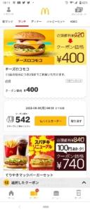 配布中のマクドナルド公式アプリクーポン「チーズロコモコ割引きクーポン(2021年8月30日04:59まで)」