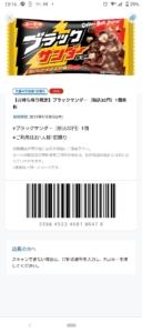 配布中のローソン公式アプリクーポン「【先着90万名】ブラックサンダー(税込32円)1個無料クーポン(2021年9月30日まで)」