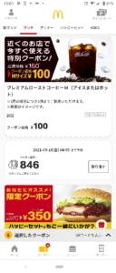 配布中のマクドナルド公式アプリクーポン「プレミアムローストコーヒーM(アイスまたはホット)割引きクーポン(2021年9月10日04:59まで)」