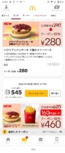 配布中のマクドナルド公式アプリクーポン「ハワイアンパンケーキ 3種のベリーソース割引きクーポン(2021年9月8日04:59まで)」
