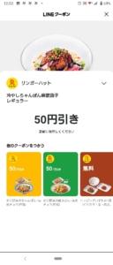 配布中のリンガーハットLINEクーポン「冷やしちゃんぽん 麻婆茄子レギュラー割引きクーポン(2021年9月20日まで)」