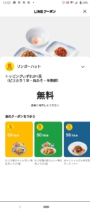 配布中のリンガーハットLINEクーポン「トッピングいずれか1品(ピリカラ1辛・肉みそ・半熟卵)無料クーポン(2021年9月20日まで)」
