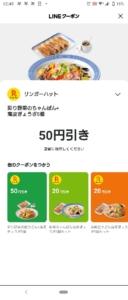 配布中のリンガーハットLINEクーポン「彩り野菜のちゃんぽん 薄皮ぎょうざ5個セット割引きクーポン(2021年10月24日まで)」