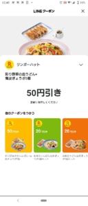 配布中のリンガーハットLINEクーポン「彩り野菜の皿うどん 薄皮ぎょうざ5個セット割引きクーポン(2021年10月24日まで)」