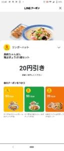 配布中のリンガーハットLINEクーポン「長崎ちゃんぽん 薄皮ぎょうざ5個セット割引きクーポン(2021年10月24日まで)」