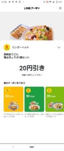 配布中のリンガーハットLINEクーポン「長崎皿うどん 薄皮ぎょうざ5個セット割引きクーポン(2021年10月24日まで)」