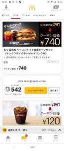 配布中のマクドナルド公式アプリクーポン「炙り醤油風ベーコントマト肉厚ビーフセット(マックフライポテトM+ドリンクM)割引きクーポン(2021年10月1日04:59まで)」