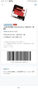 配布中のローソン公式アプリクーポン「【先着90万名】チロルチョコミルク1個無料クーポン(2021年10月31日まで)」