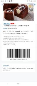 配布中のローソン公式アプリクーポン「ウチカフェスイーツ各種いずれか1点20円引きクーポン(2021年10月31日まで)」