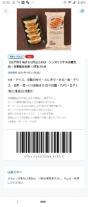 配布中のローソン公式アプリクーポン「税抜120円以上のローソンオリジナル冷凍食品・冷蔵食品各種いずれか1点割引きクーポン(2021年10月31日まで)」
