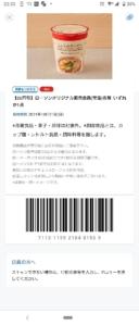 配布中のローソン公式アプリクーポン「ローソンオリジナル即席食品(常温)各種いずれか1点割引きクーポン(2021年10月31日まで)」