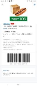 配布中のローソン公式アプリクーポン「【ローソンストア100限定】パン各種割引きクーポン(2021年10月31日まで)」
