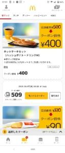 配布中のマクドナルド公式アプリクーポン「ホットケーキセット(ハッシュポテト+ドリンクM)割引きクーポン(2021年10月7日10:30まで)」