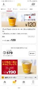 配布中のマクドナルド公式アプリクーポン「プレミアムローストコーヒーM(アイスまたはホット)割引きクーポン(2021年10月13日04:59まで)」