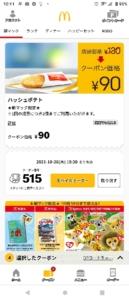 配布中のマクドナルド公式アプリクーポン「ハッシュポテト割引きクーポン(2021年10月28日10:30まで)」