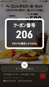 配布中のマクドナルドスマートニュース、Yahoo!Japanアプリ、LINEクーポン「ベーコンレタスバーガーセット(マックフライポテトM+ドリンクM)割引きクーポン(2021年4月7日04:59まで)」