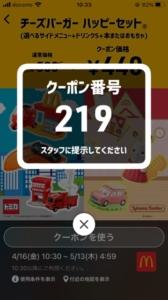 配布中のマクドナルドスマートニュース、Yahoo!Japanアプリ、LINEクーポン「チーズバーガーハッピーセット(マックフライポテトS+ドリンクS+本またはおもちゃ)割引きクーポン(2021年5月13日04:59まで)」