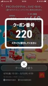 配布中のマクドナルドスマートニュース、Yahoo!Japanアプリ、LINEクーポン「チキンマックナゲットハッピーセット(マックフライポテトS+ドリンクS+本またはおもちゃ)割引きクーポン(2021年5月13日04:59まで)」