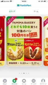 開催中のファミリーマートスタンプキャンペーン「対象のパン1個100円割引きクーポン(2021年5月17日まで)」