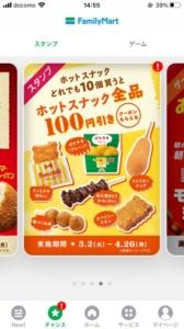 開催中のファミリーマートスタンプキャンペーン「ホットスナックの対象商品10個で1個100円割引きクーポン(2021年4月26日まで)」