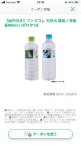 配布中のファミマ公式「ファミペイ」アプリクーポン「ファミコレ 天然水霧島/津南 各600mlいずれか1点割引きクーポン(2021年5月3日まで)」