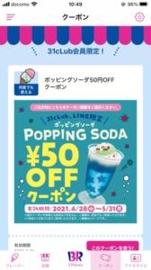 配布中のサーティワンアイスクリーム公式アプリのクーポン「ポッピングソーダ割引きクーポン(2021年5月31日まで)」