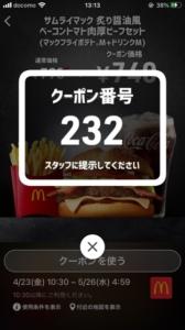 配布中のマクドナルドスマートニュース、Yahoo!Japanアプリ、LINEクーポン「サムライマック炙り醤油風ベーコントマト肉厚ビーフセット(マックフライポテトM+ドリンクM)割引きクーポン(2021年5月26日04:59まで)」