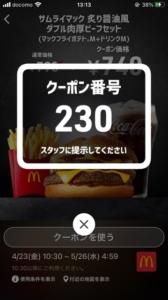 配布中のマクドナルドスマートニュース、Yahoo!Japanアプリ、LINEクーポン「サムライマック炙り醤油風ダブル肉厚ビーフセット(マックフライポテトM+ドリンクM)割引きクーポン(2021年5月26日04:59まで)」