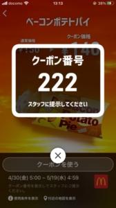 配布中のマクドナルドスマートニュース、Yahoo!Japanアプリ、LINEクーポン「ベーコンポテトパイ割引きクーポン(2021年5月19日04:59まで)」