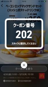 配布中のマクドナルドスマートニュース、Yahoo!Japanアプリ、LINEクーポン「ベーコンエッグマックサンドセット(ハッシュポテト+ドリンクM)割引きクーポン(2021年5月13日10:30まで)」