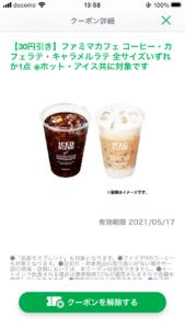 配布中のファミマ公式「ファミペイ」アプリクーポン「ファミマカフェ コーヒー・カフェラテ・キャラメルラテ 全サイズ1点(ホット/アイス)割引きクーポン(2021年5月17日まで)」