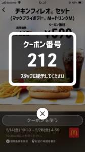 配布中のマクドナルドスマートニュース、Yahoo!Japanアプリ、LINEクーポン「チキンフィレオセット(マックフライポテトM+ドリンクM)割引きクーポン(2021年5月28日04:59まで)」
